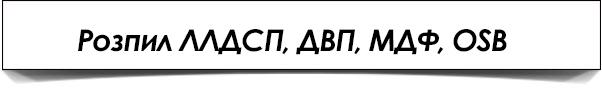 Распил ДСП, ДВП, МДФ, ОSB